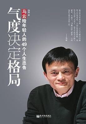 气度决定格局:马云给年轻人的49个人生忠告.pdf