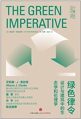 绿色律令:设计与建筑中的生态学和伦理学.pdf