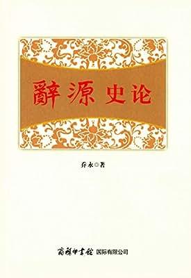 辞源史论.pdf