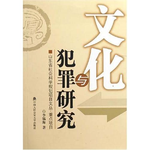 文化与犯罪研究/山东省社会科学规划项目文丛