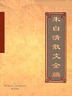 朱自清散文.pdf