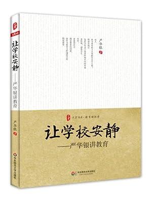 大夏书系·让学校安静:严华银讲教育.pdf
