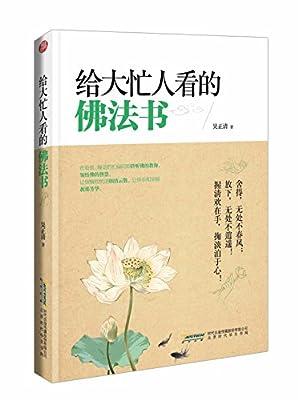给大忙人看的佛法书.pdf