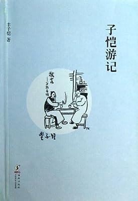 子恺游记.pdf