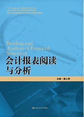 会计报表阅读与分析.pdf