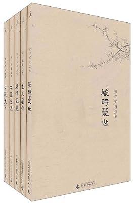 资中筠自选集.pdf