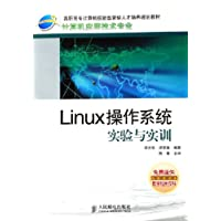 Linux操作系统实验与实训