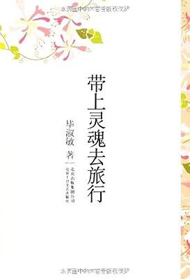 带上灵魂去旅行.pdf