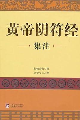 黄帝阴符经集注.pdf