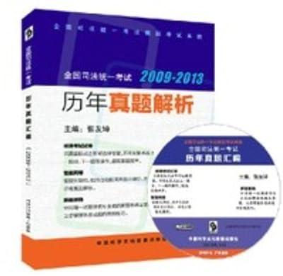 现货司法考试真题2014司法考试历年真题卷 2009-2013汇编答案解析.pdf