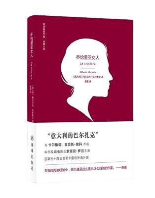 莫拉维亚作品:乔恰里亚女人.pdf