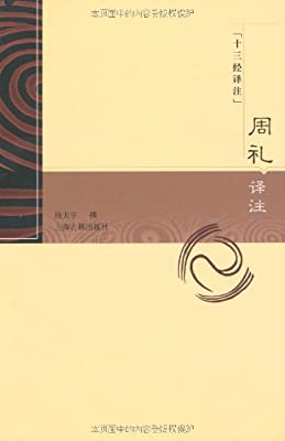 周礼译注.pdf