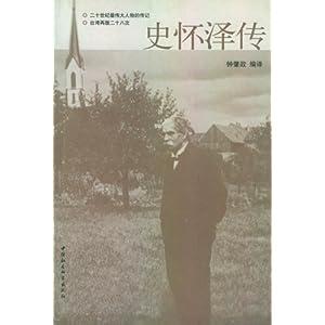 【史怀泽传】在线部分阅读_钟肇政简介、作品