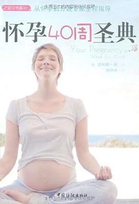 怀孕40周圣典.pdf