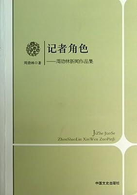 记者角色:周劭林新闻作品集.pdf