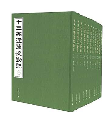 十三经注疏校勘记.pdf