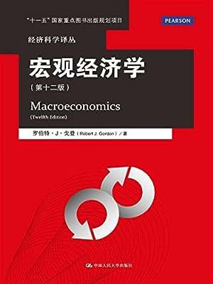 经济科学译丛:宏观经济学.pdf