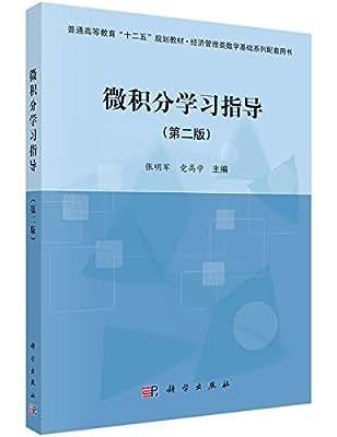 微积分学习指导.pdf