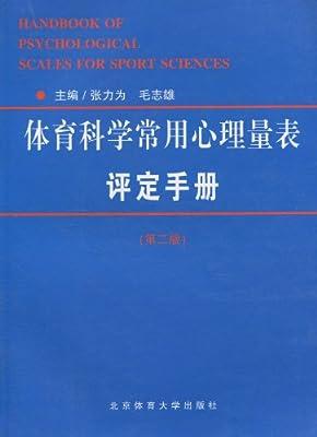 体育科学常用心理量表评定手册.pdf