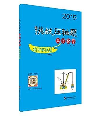 2015•挑战压轴题•高考化学•精讲解读篇.pdf
