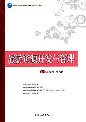 中国旅游业普通高等教育应用型规划教材:旅游资源开发与管理.pdf