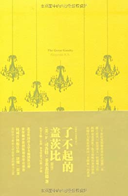 我的心灵藏书馆:了不起的盖茨比.pdf