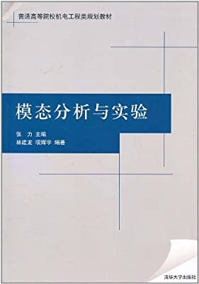 模态分析与实验.pdf