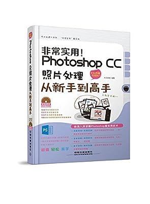非常实用!Photoshop CC照片处理从新手到高手.pdf