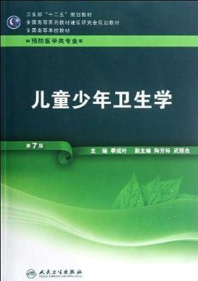 儿童少年卫生学.pdf