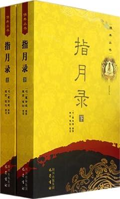 佛典丛书:指月录.pdf