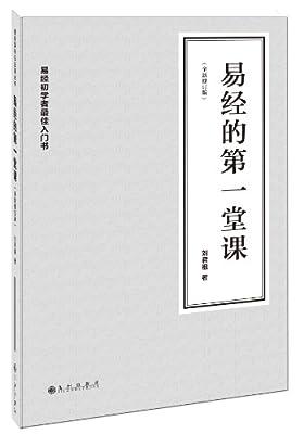 易经的第一堂课.pdf