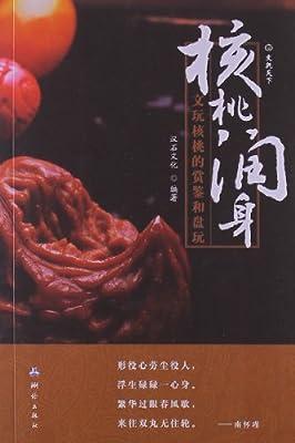 核桃润身:文玩核桃的赏鉴与盘玩.pdf