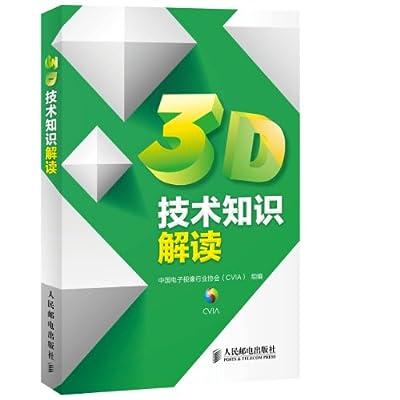 3D技术知识解读.pdf