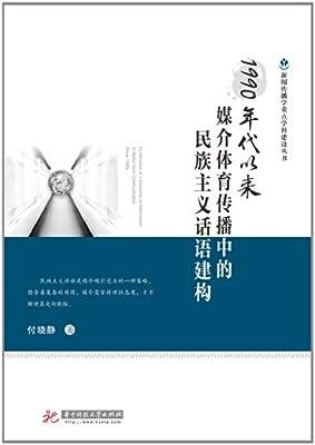 新闻传播学重点学科建设丛书:1990年代以来媒介体育传播中的民族主义话语建构.pdf