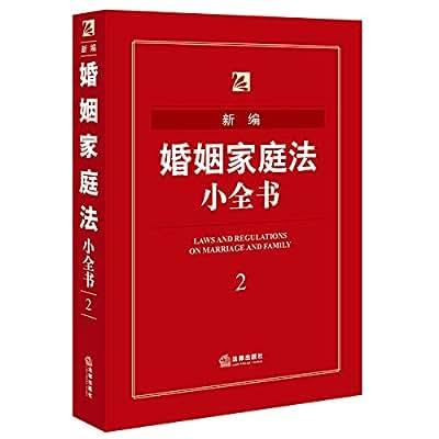 新编婚姻家庭法小全书.pdf