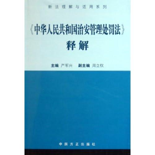 中华人民共和国治安管理处罚法释解/新法理解与适用系列