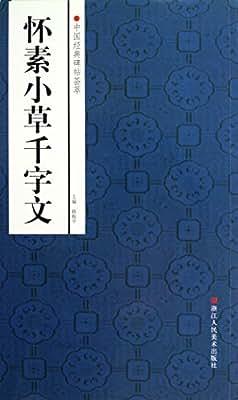 怀素小草千字文.pdf