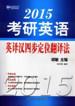 新航道胡敏2015考研英语英译汉四步定位翻译法.pdf
