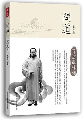 问道:寻访武林.pdf
