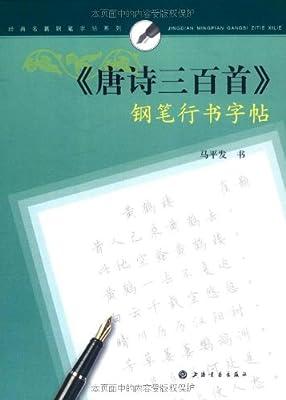 《唐诗三百首》钢笔行书字帖.pdf