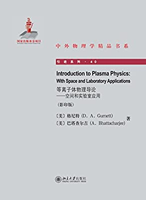 等离子体物理导论:空间和实验室应用.pdf
