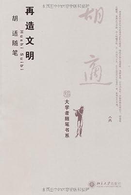 胡适随笔:再造文明.pdf
