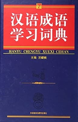 汉语成语学习词典.pdf