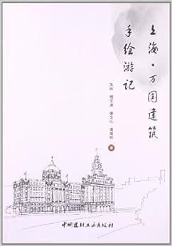 《上海·万国建筑手绘游记》 朱丽, 檀文迪, 廉文山