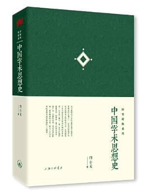 中国学术思想史.pdf