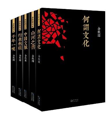 余秋雨书系:何谓文化+中国文脉+山河之书+千年一叹+行者无疆.pdf