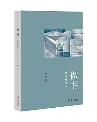 做书:感悟与理念.pdf