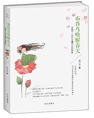 布谷鸟唤醒春天:发现0-6岁儿童内心的秘密.pdf