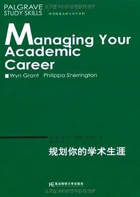 规划你的学术生涯.pdf