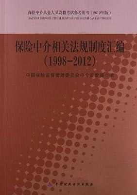 保险中介相关法规制度汇编:1998-2012.pdf